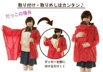 raincoat-mama.jpg